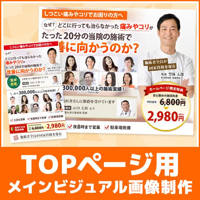 TOPページ用メインビジュアル-商品サムネイル